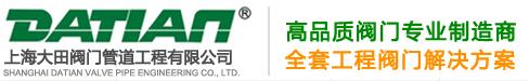 上海大田自动再循环控制阀目录
